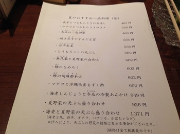 2_夏のおすすめメニュー.jpg