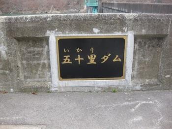 8_五十里ダム(1).jpg