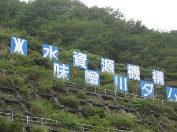90/418味噌川ダム_3.jpg