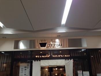 つけ麺TETSU.jpg