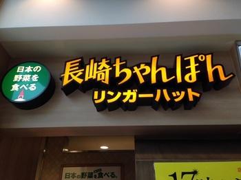 リンガーハットグランツリー武蔵小杉店.jpg