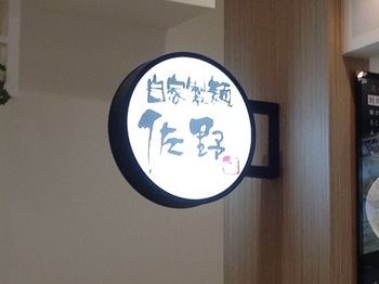 自家製麺佐野.jpg