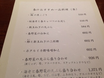 2_春のお勧めメニュー.jpg