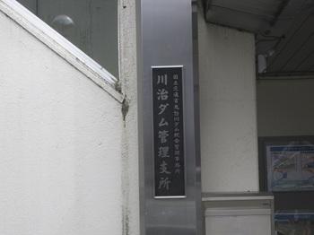 7_川治ダム(2).jpg