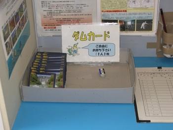 85/418大町ダム_2.jpg