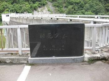 86/418裾花ダム_2.jpg