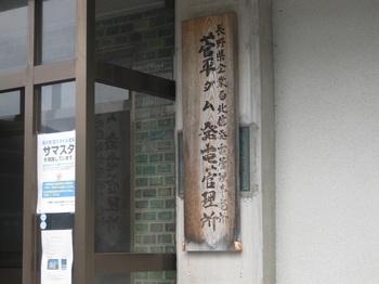 89/418菅平ダム_1.jpg